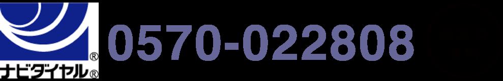 ナビダイヤル(R)0570-022808(通話料有料)